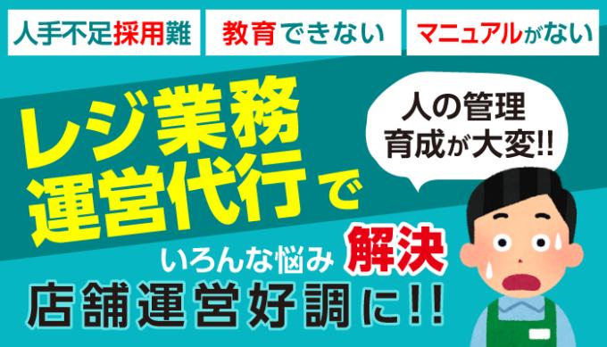 レジ業務委託・運営代行で店舗の問題が解決!