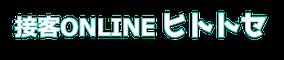 接客ONLINE【ヒトトセ】人と接する仕事についたらみるサイト